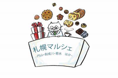 【フェア】札幌マルシェ〜円山・創成川・菊水 ほか〜