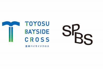 【新店舗のお知らせ】2020年4月、豊洲ベイサイドクロスタワーに、ブックラウンジ「SPBS TOYOSU」がオープン!