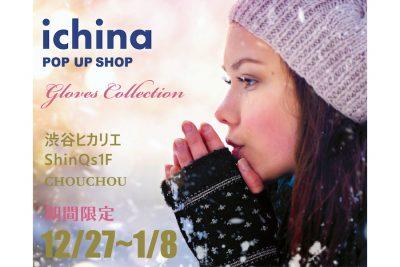 【フェア】冬の手元にあたたかさと高い品質を〈ichina〉POP UP SHOP