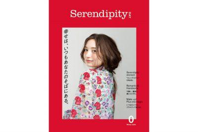 【プレゼント】新雑誌『Serendipity Day』0号、ご希望の方に