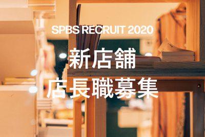 【採用】新店舗 店長職 募集──SPBS RECRUIT 2020