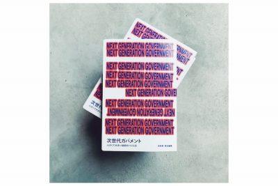 *満席になりました【イベント】若林恵さんと佐久間裕美子さんの白熱対談イベント開催。テーマは「公共・メディア・カニエ(?)」 -『NEXT GENERATION GOVERNMENT』刊行記念-
