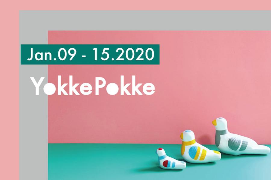 【フェア】1年の始まりに楽しむカラフルで縁起の良い郷土玩具〈YokkePokke〉POP UP SHOP