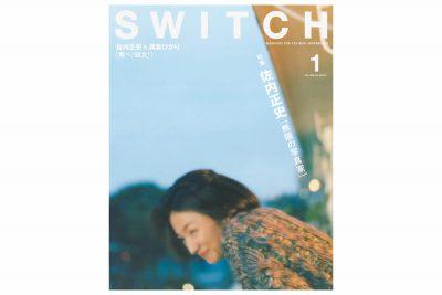 【展示・イベント】写真家・佐内正史さんによる「写真」と「詩」を楽しむ夜。 ──雑誌『SWITCH』佐内正史特集刊行記念