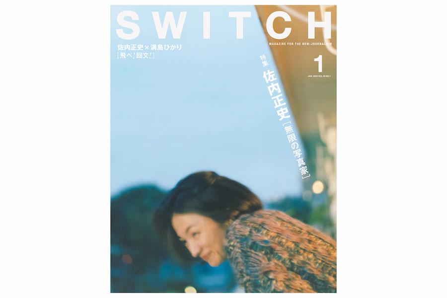 【満席になりました】写真家・佐内正史さんによる「写真」と「詩」を楽しむ夜。 ──雑誌『SWITCH』佐内正史特集刊行記念