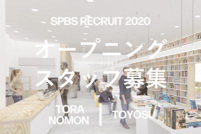 【採用】SPBS新店舗(虎ノ門、豊洲)オープニングスタッフ募集! ──SPBS RECRUIT 2020