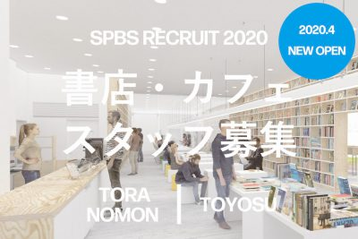 【終了しました】「SPBS TOYOSU」書店・カフェスタッフ、「SPBS TORANOMON」書店スタッフ募集! ──SPBS RECRUIT 2020