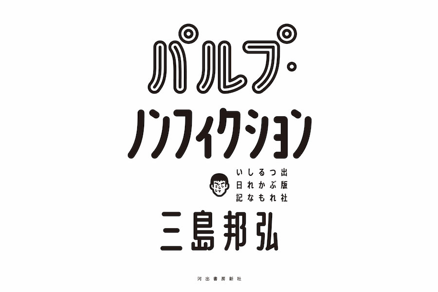 【満席になりました】ミシマ社代表・三島邦弘さんがSPBSにやってきた! 原点回帰の出版社が築いた13年間と、新たな挑戦への想いを聞く