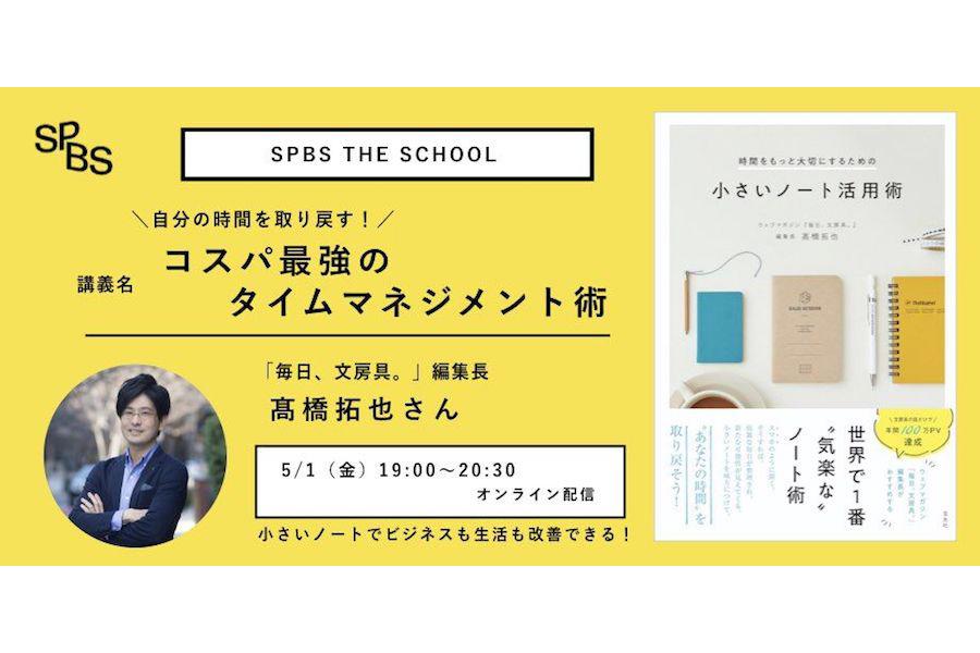 【スクール】小さいノートでビジネスも生活も改善できる!「毎日、文房具。」編集長 高橋拓也さんに聞く、自分の時間を取り戻す! コスパ最強のタイムマネジメント術