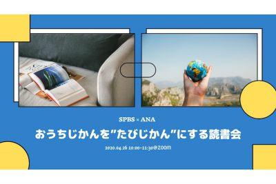 【SPBS×ANA】旅に出られないいまこそ、本を通じて世界を感じる。@Zoom読書会