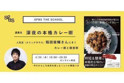 【スクール】「深夜の本格カレー術」──人気店〈エリックサウス〉稲田俊輔さんに聞く、カレー術と経営術