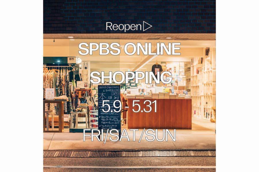 【SPBS ONLINE SHOPPING】週末限定でOPEN!