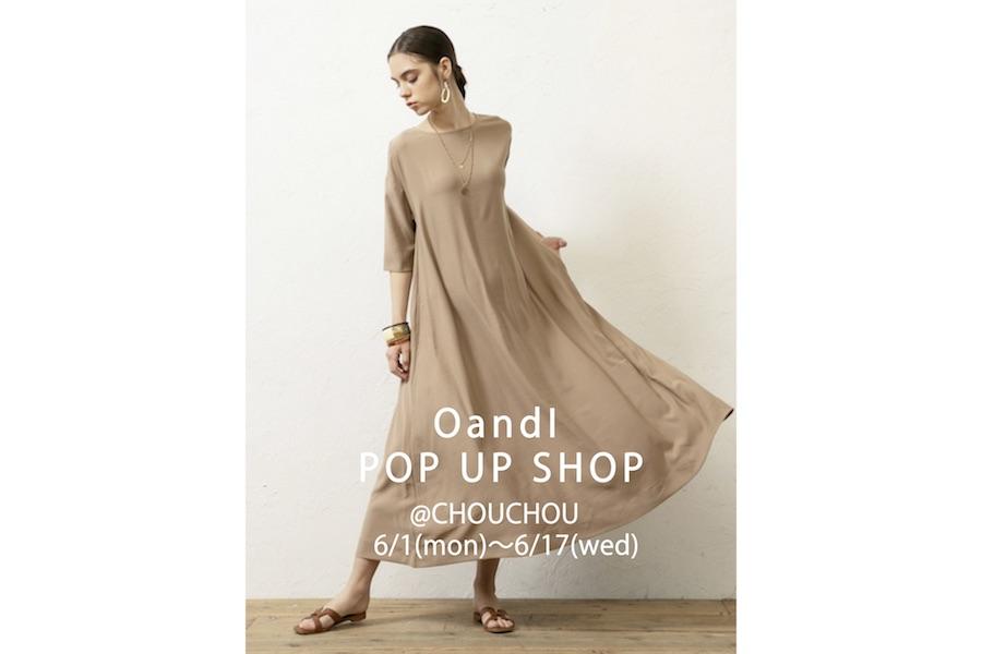 【フェア】初夏のファッションをクールに着回す〈OandI〉POP UP SHOP