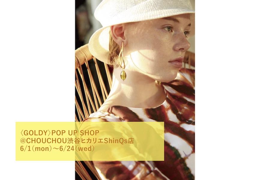 【フェア】大人かわいい、エッジの効いたアクセサリー〈GOLDY〉POP UP SHOP