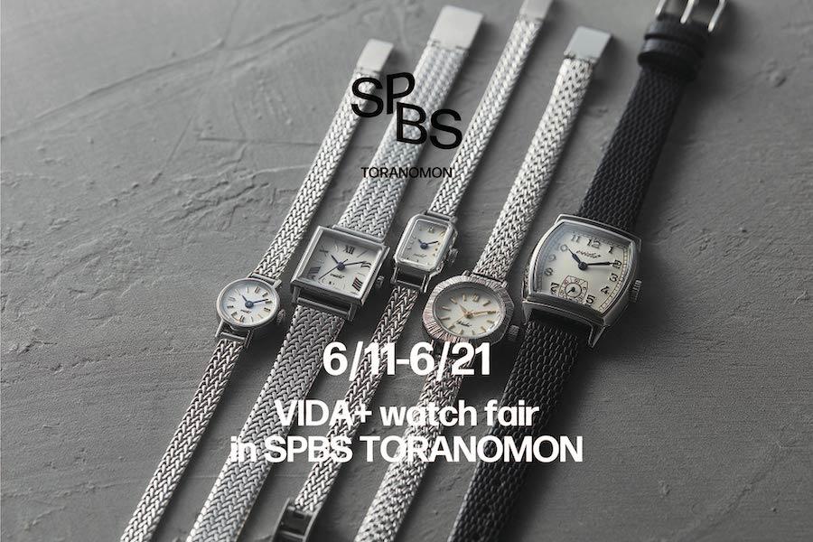 【フェア】高級感と個性を愉しむアンティーク時計〈VIDA+〉POP UP SHOP