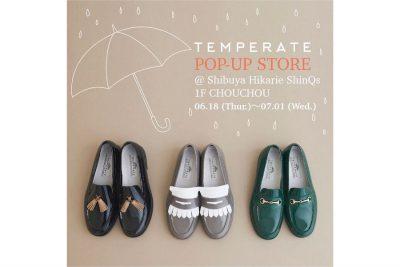 【フェア】雨の日の足取りを軽やかに、美しく〈TEMPERATE〉POP UP SHOP