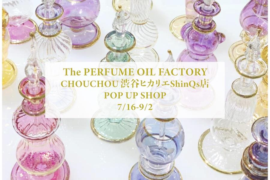 【フェア】自然由来の柔らかくやさしい香りをまとう〈The PERFUME OIL FACTORY〉POP UP SHOP