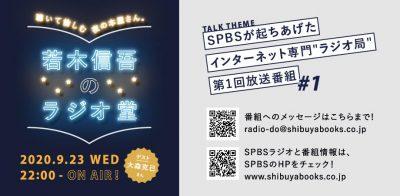 【お知らせ】インターネットラジオ放送「SPBSラジオ」9/23 ON AIR!