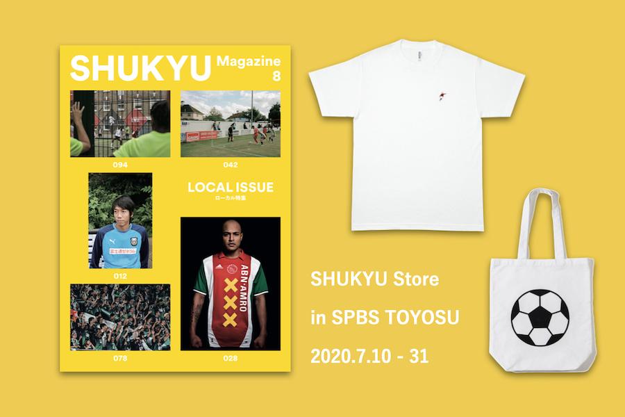 【フェア】豊洲初! フットボールカルチャーマガジン〈SHUKYU Store〉in SPBS TOYOSU