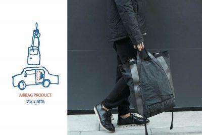 【フェア】エアバッグを新たなプロダクトに〈yoccatta TOKYO〉in SPBS TOYOSU