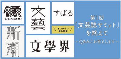 【オンラインイベント】第1回「文芸誌サミット」を終えて〜Q&Aにお答えします〜