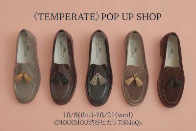 【フェア】天気を選ばず足元のおしゃれを楽しむ〈TEMPERATE〉POP UP SHOP