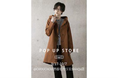 【フェア】秋冬のトレンドを押さえた大人カジュアルファッション〈OandI〉POP UP SHOP
