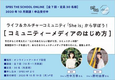 【SPBS THE SCHOOL】ライフ&カルチャーコミュニティ「She is」から学ぼう! 「コミュニティメディアのはじめ方」ワークショップ(全7回)オープントークの予約受付中!