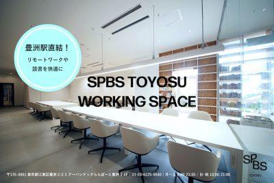 【SPBS TOYOSU】ワーキングスペースのご案内