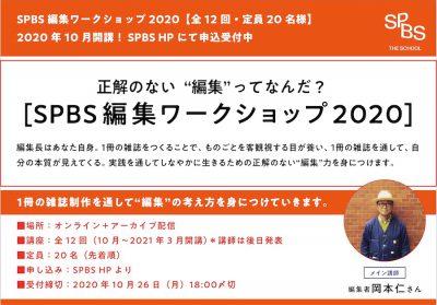 【SPBS THE SCHOOL】 SPBS編集ワークショップ2020(全12回) 申し込み受付開始
