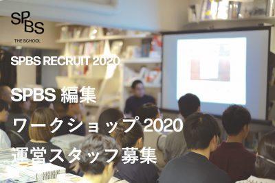 【お知らせ】「SPBS 編集ワークショップ2020」運営スタッフ募集! ──SPBS RECRUIT 2020