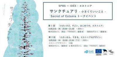 【SPBS × IDÉE | エストニア】サンクチュアリ – 小さくていいこと – Secret of Estonia  SPBSトークイベント/SPBS TORANOMONフェア