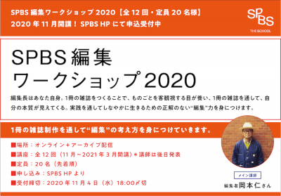 【SPBS THE SCHOOL】 SPBS編集ワークショップ2020(全12回) *申し込み受付を終了しました