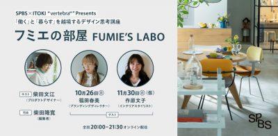 "【SPBS × ITOKI ""vertebra03"" Presents】「働く」と「暮らす」を越境するデザイン思考講座 フミエの部屋 FUMIE'S LABO"