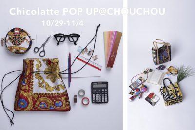 【フェア】ここでしか出会えない、一点もののヴィンテージ雑貨〈Chicolatte〉POP UP SHOP