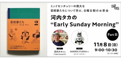 """【イベント】ミッドセンチュリーの偉大な芸術家たちについて学ぶ、日曜朝のお茶会「河内タカの""""Early Sunday Morning"""" Part II」"""
