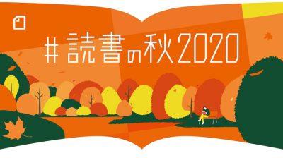 【note 読書感想文投稿コンテスト×ABC×SPBS TOYOSU】課題図書の店頭フェアを開催!