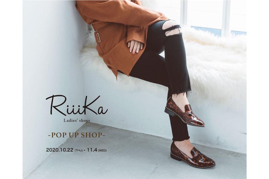 【フェア】オシャレも履き心地も両立する大人カジュアルシューズ〈Riiika〉POP UP SHOP