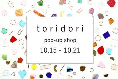 【フェア】耳元にステンドグラスのきらめきを〈toridori〉POP UP SHOP