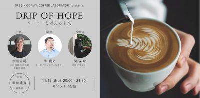 【SPBS × OGAWA COFFEE LABORATORY presents】DRIP OF HOPE コーヒーと考える未来。