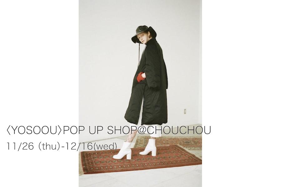【フェア】いまこそ、私たちの生活に必要なダウンウェアを〈YOSOOU〉POP UP SHOP