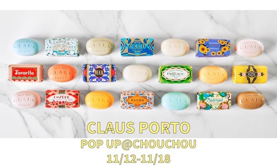 【フェア】美しく上品に香るクラシカルな石鹸〈CLAUS PORTO〉POP UP