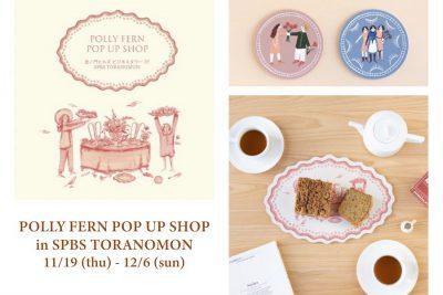 【フェア】POLLY FERN POP UP SHOP in SPBS TORANOMON~おうちでのんびりクリスマス~