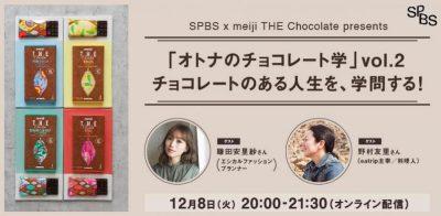 【SPBS × meiji THE Chocolate presents】「オトナのチョコレート学」チョコレートのある人生を、学問する!vol.2<br />サステナブル消費を考える。生産者、購入者、すべての関わる人の幸せが循環するチョコレートライフとはー