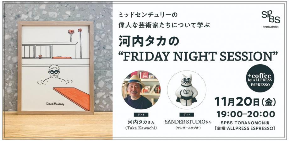 """【イベント】ミッドセンチュリーの偉人な芸術家たちについて学ぶ「河内タカの""""FRIDAY NIGHT SESSON""""」"""