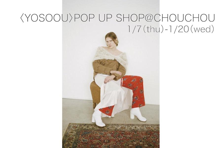 【フェア】暖かく、美しく着飾るダウンウェア〈YOSOOU〉POP UP SHOP