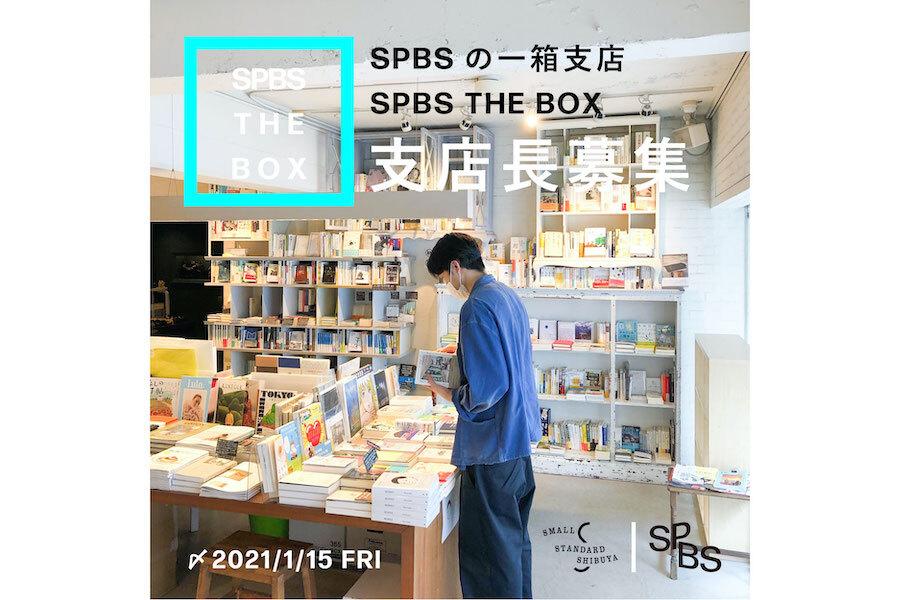 """【募集終了】ひととまちがつながる新しい「本屋」の実験 SPBSの一箱支店 """"SPBS THE BOX"""" 支店長を募集します!"""