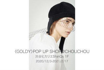 【フェア】ホリデーシーズンのファッションを華やかに〈GOLDY〉POP UP SHOP
