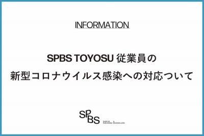 【お知らせ】SPBS TOYOSU従業員の新型コロナウイルス感染への対応ついて