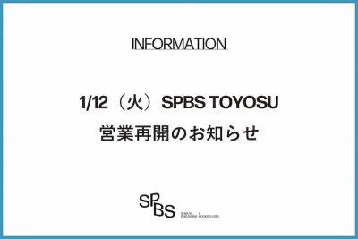 【お知らせ】1月12日(火)SPBS TOYOSU営業再開について